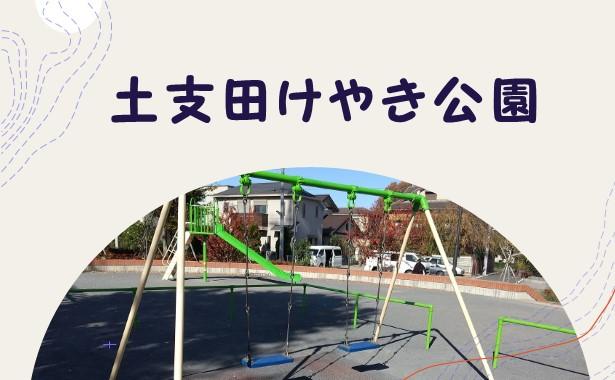 土支田けやき公園