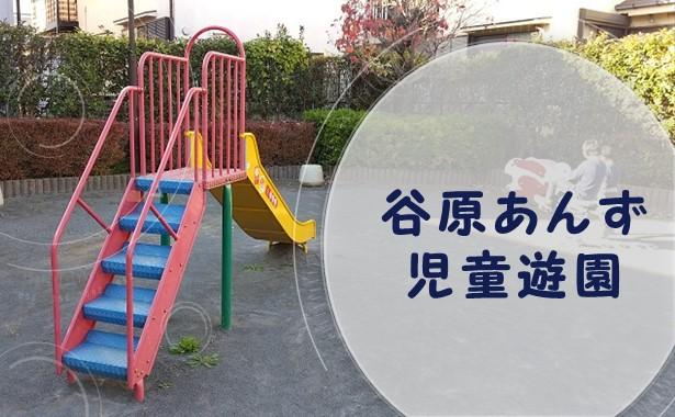 谷原あんず児童遊園