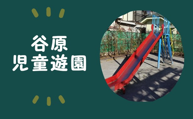 谷原児童遊園