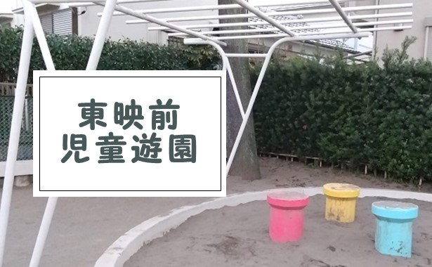 東映前児童遊園