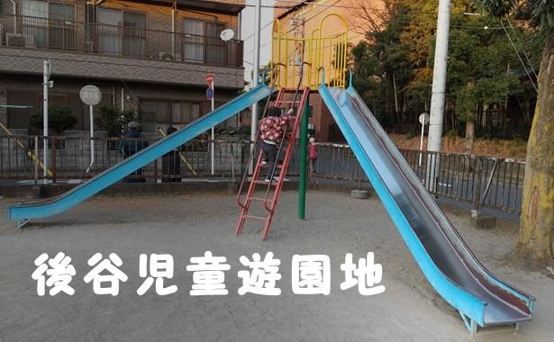 後谷児童遊園地