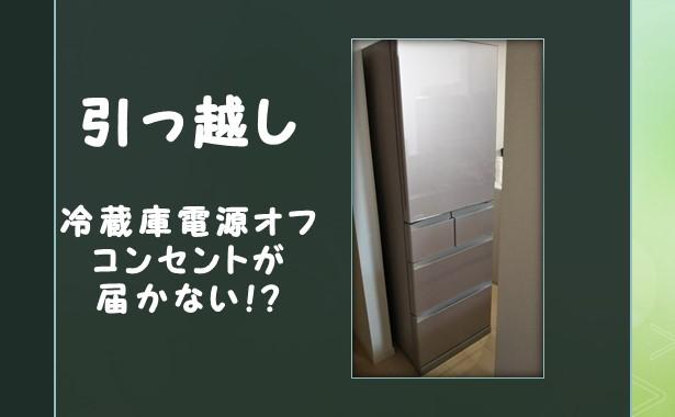 冷蔵庫コンセント
