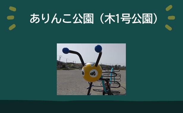 ありんこ公園