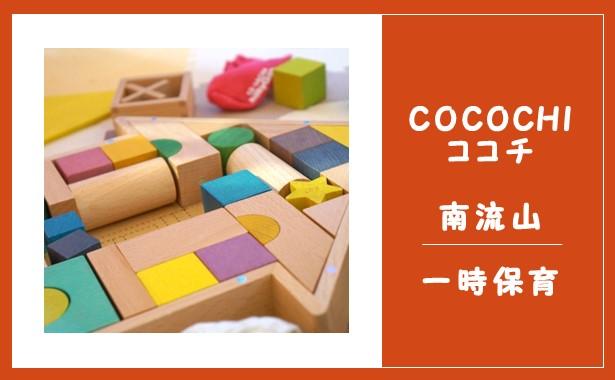 cocochi