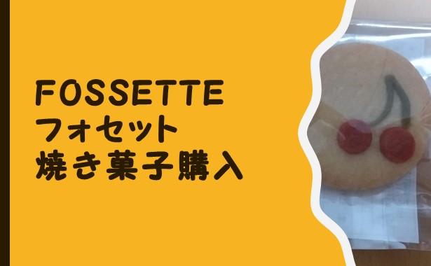 フォセット焼き菓子
