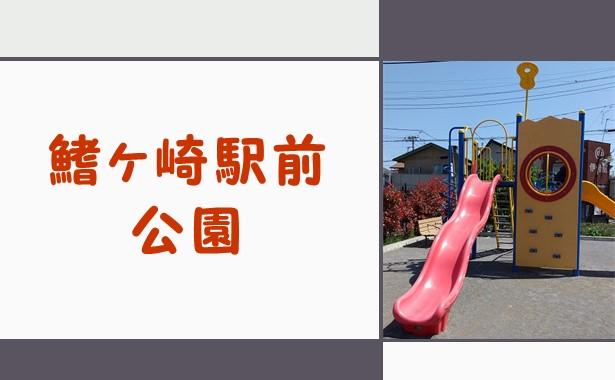 鰭ヶ崎駅前公園