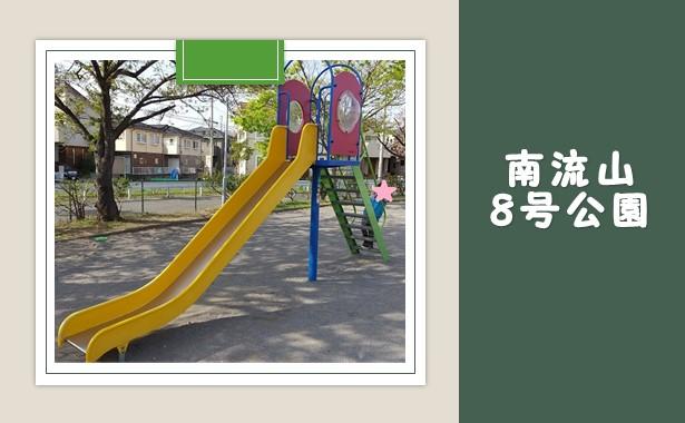 南流山8号公園