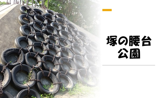 塚の腰台公園