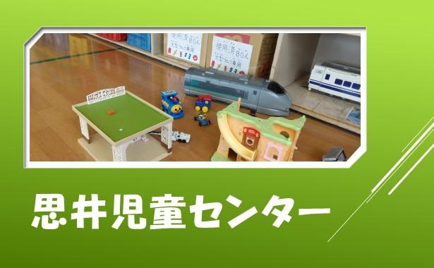 思井児童センター