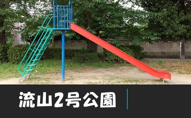 流山2号公園