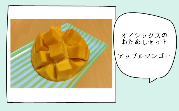 アップルマンゴー(オイシックス)