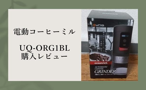 UQ-ORG1BL