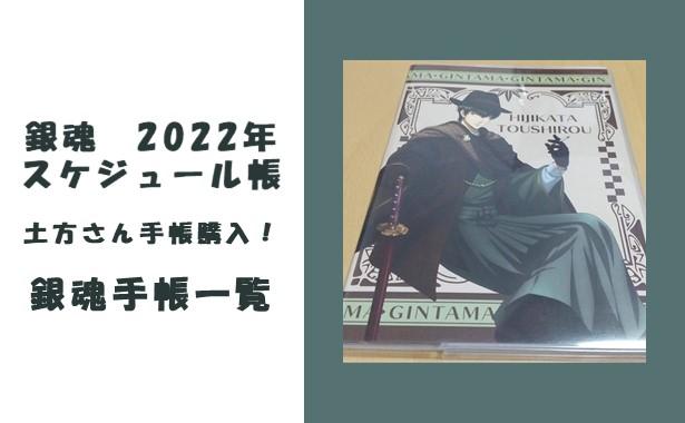 銀魂2022年スケジュール帳