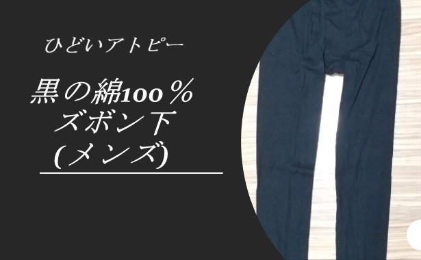 黒 綿100% ズボン下