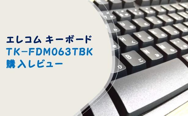 TK-FDM063TBK レビュー